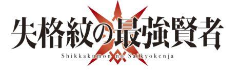 失格紋の最強賢者logo